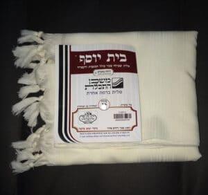 טלית בית יוסף רגיל-אמיתי-משכן התכלת