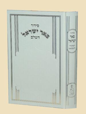 סידור פאר ישראל-פורמט גדול