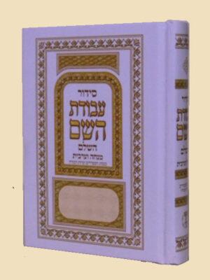 סידור עבודת השם השלם-מנחה וערבית-היכלות