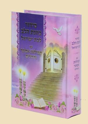 סידור כוונת הלב עם תפילת אסתר-בת ישראל