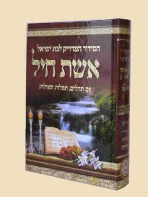 סידור אשת חיל-עם תהילים, תפילות וסגולות-בת ישראל