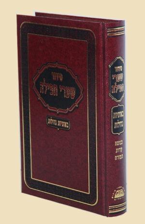 סידור שערי תפילה עדות המזרח-גדול-היכלות