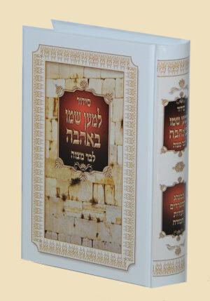 סידור לבר המצווה-הוצאת למען שמו באהבה-היכלות