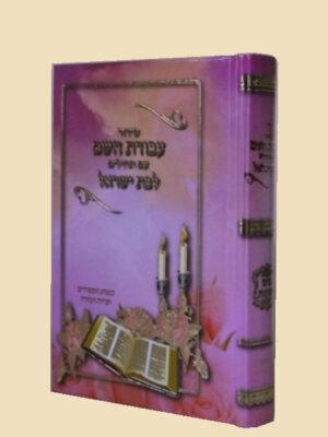 סידור עבודת השם-עם תהילים-לבת ישראל