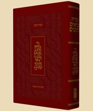 """תנ""""ך קורן """"ישראל"""" מהודר"""
