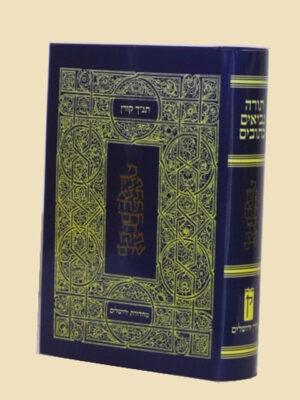 """תנ""""ך ירושלים"""