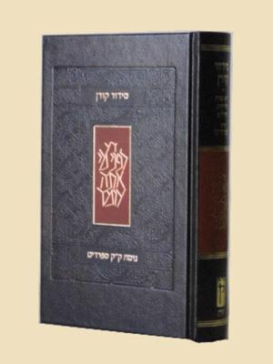 סידור קורן-מהדורה אישית/ספרדים