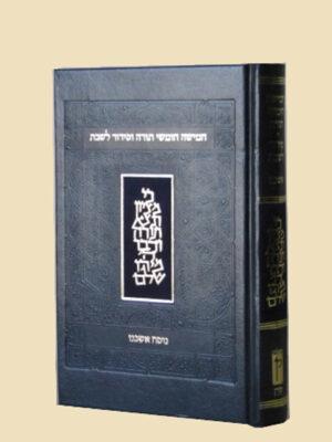 חומש עם תפילות שבת-מהדורה אישית/אשכנז