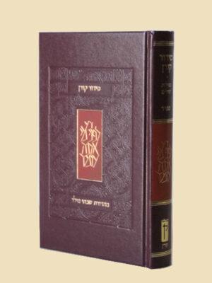 סידור קורן-מהדורה אישית/ספרד