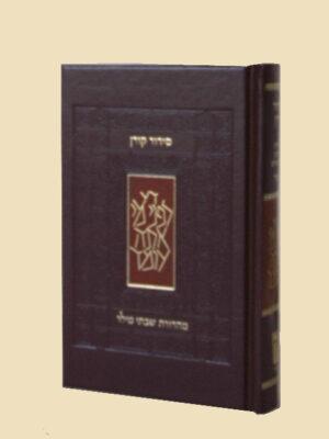 סידור קורן-מהדורה קטנה/ספרד