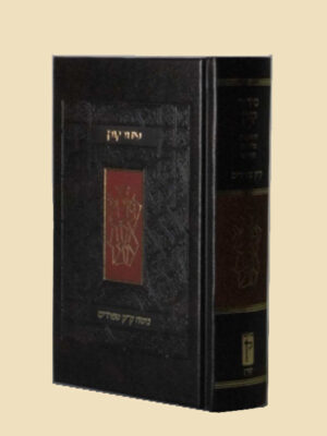 סידור קורן-מהדורה קטנה/ספרדים