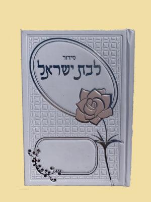 סידור פרח לבת ישראל-למען שמו באהבה-היכלות