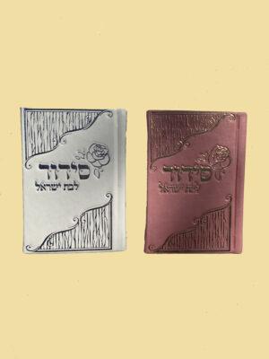 סידור לבת ישראל-מלאכת מחשבת
