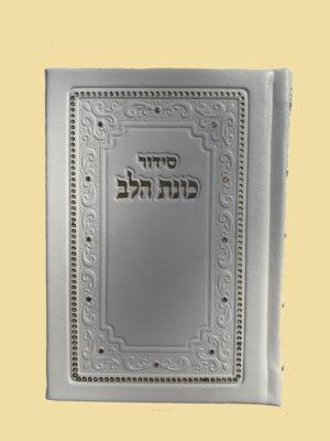 סידור כוונת הלב לבת ישראל