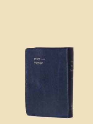 סידור רינת ישראל-כיס / כריכה רכה-עדות המזרח